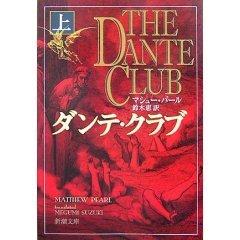 Danteclub