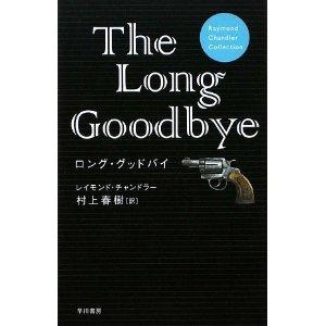 The_long_goodbye